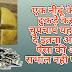 Nimbu ke Totke in Hindi - 23 जुलाई अमावस्या को चुपचाप यहाँ फेंक दें एक नींबू, इतना पैसा आएगा कि संभाल नहीं पाओगे