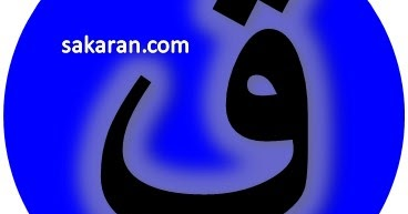 Tullisan Arab Surat Qaf Ayat 16 29 Bacaan Terjemah Sakaran