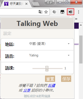 Image%2B005 - [Chrome] 讀網頁好累?讓Talking Web幫你朗讀網頁上的文字內容!