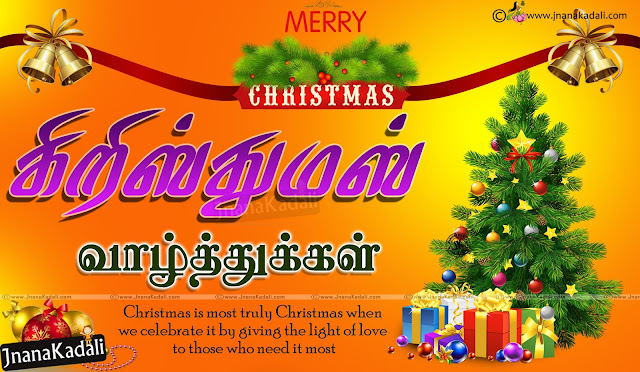 Christmas Messages in Tamil ,Tamil Facebook Status Christmas greetings Wallpapers