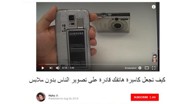 الرد على قناة حوحو huhu - لا تخرب كاميرة هاتفك بهذا الدرس !