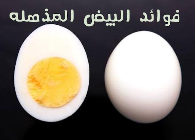 معلومات تعرفها لأول مرة عن البيض ... !!! !مذهل ...