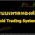 """ระบบเทรดทอง ตลาด """"Forex"""" ไม่ต้องเฝ้าหน้าจอทั้งวัน"""