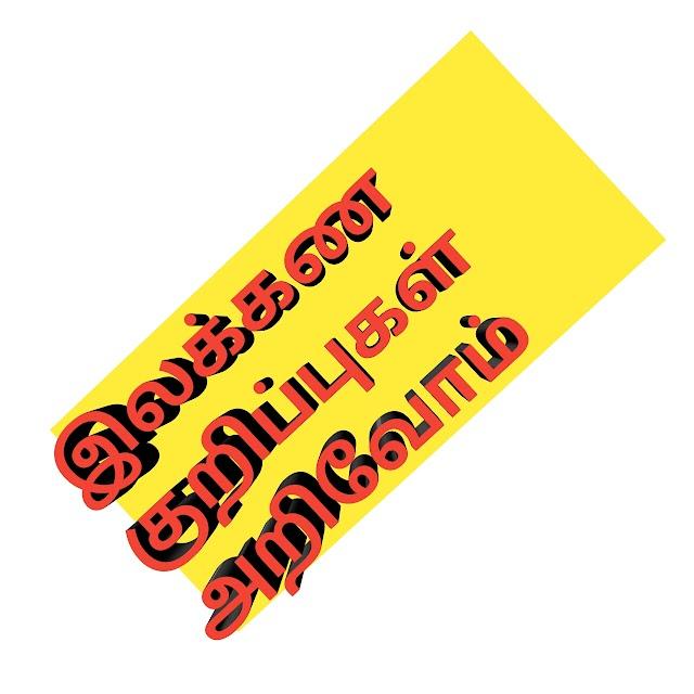 இலக்கண குறிப்புகள் அறிவோம்  |  TNPSC | TRB | TET TAMIL STUDY MATERIALS FREE DOWNLOAD