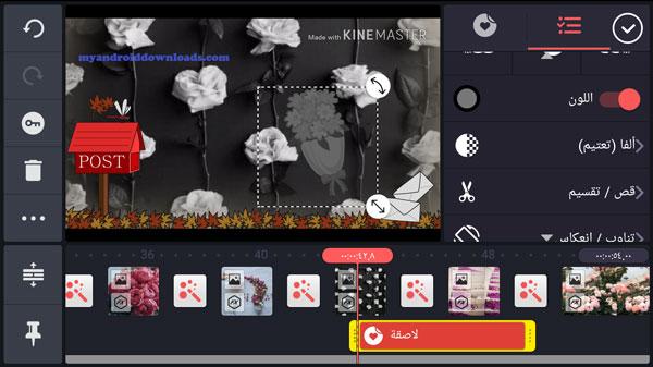 kinemaster pro افضل برنامج لتحرير الفيديو