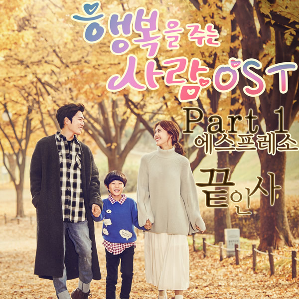 Download Ost. Person Who Gives Happiness Terbaru