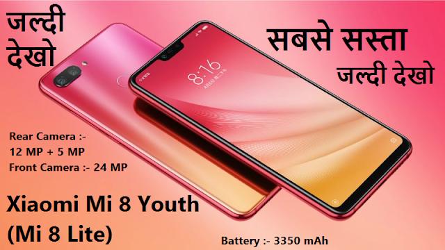 Xiaomi Mi 8 Youth (Mi 8 Lite)