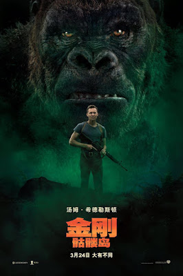 Kong Skull Island Tom Hiddleston Poster