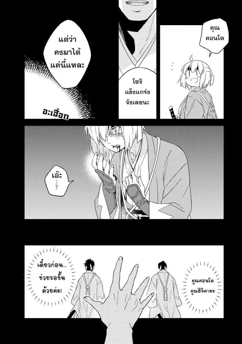 Fate/Grand Order Caldea Scrap Nakaya Works Collection - หน้า 18