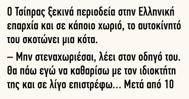 Το ανέκδοτο της ημέρας: Ο Τσίπρας στην Ελληνική επαρχία