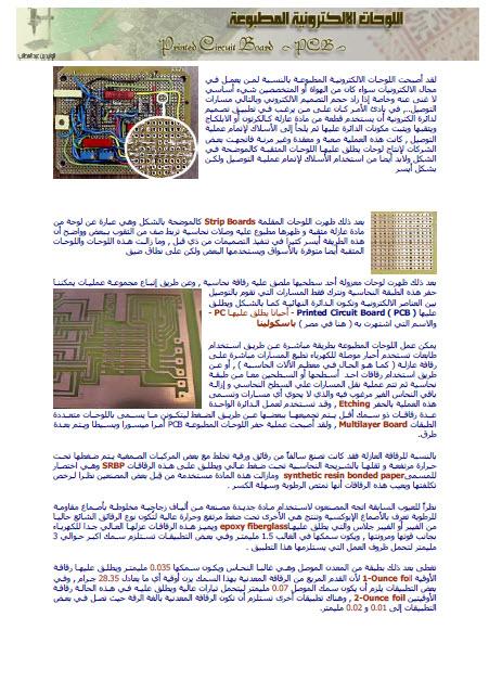كتاب اللوحات الالكترونية المطبوعة PCB