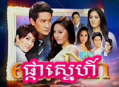 Movies ] ផ្កាស្នេហ៍ ดอกโศก Pka Sneh ( 79 End