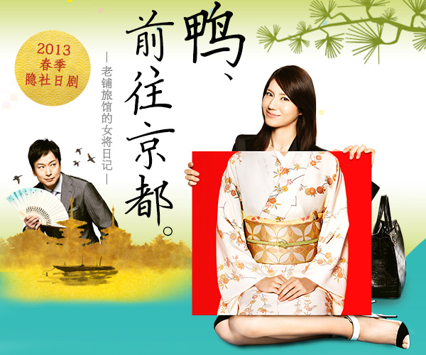 [日劇] 鴨上京都 - 老字號旅館的女老闆日記