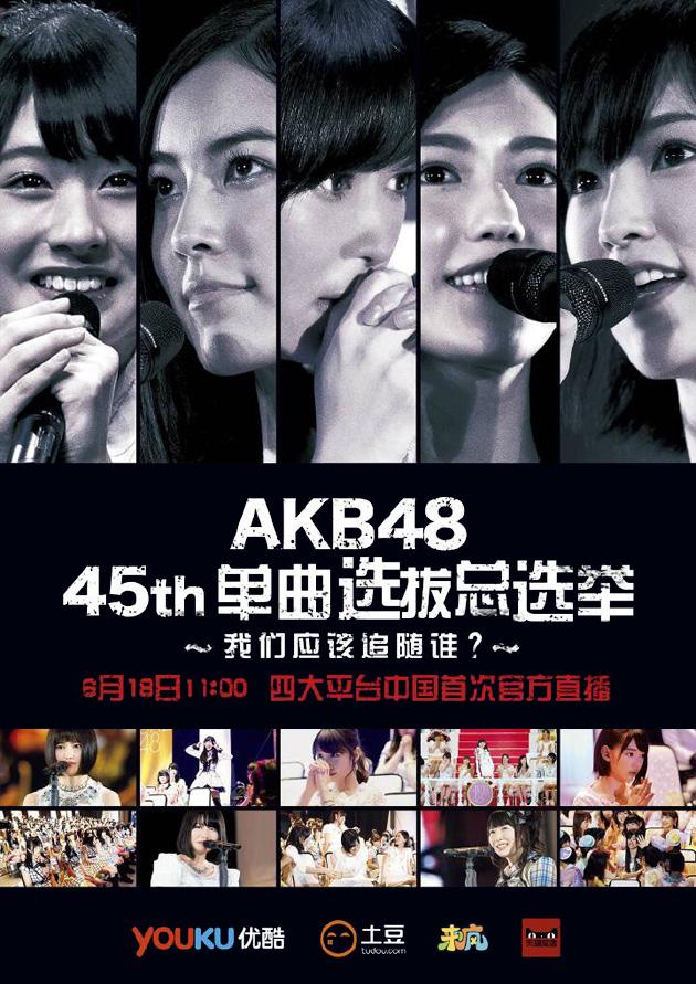 "AKB48 >> Single ""#Sukinanda"" - Página 10 Election-chinese-streaming"