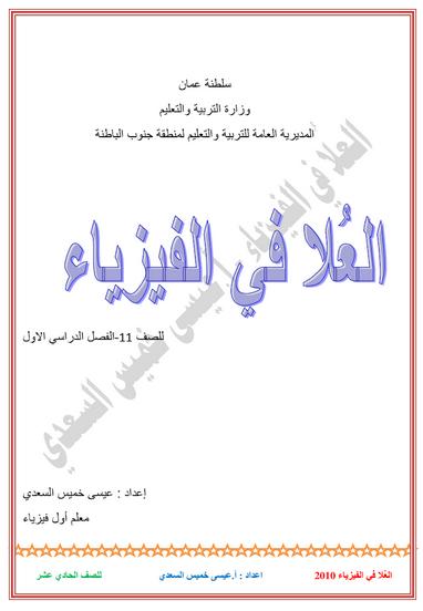 كتاب العلا في الفيزياء للصف الحادي عشر الفصل الدراسي الاول