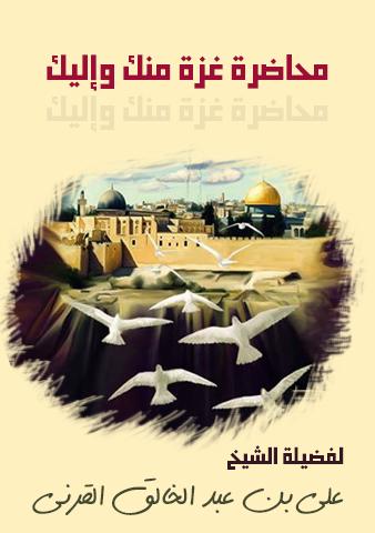 http://www.koonoz.blogspot.com/2018/02/AlQarani-Gazzah-mp3.html