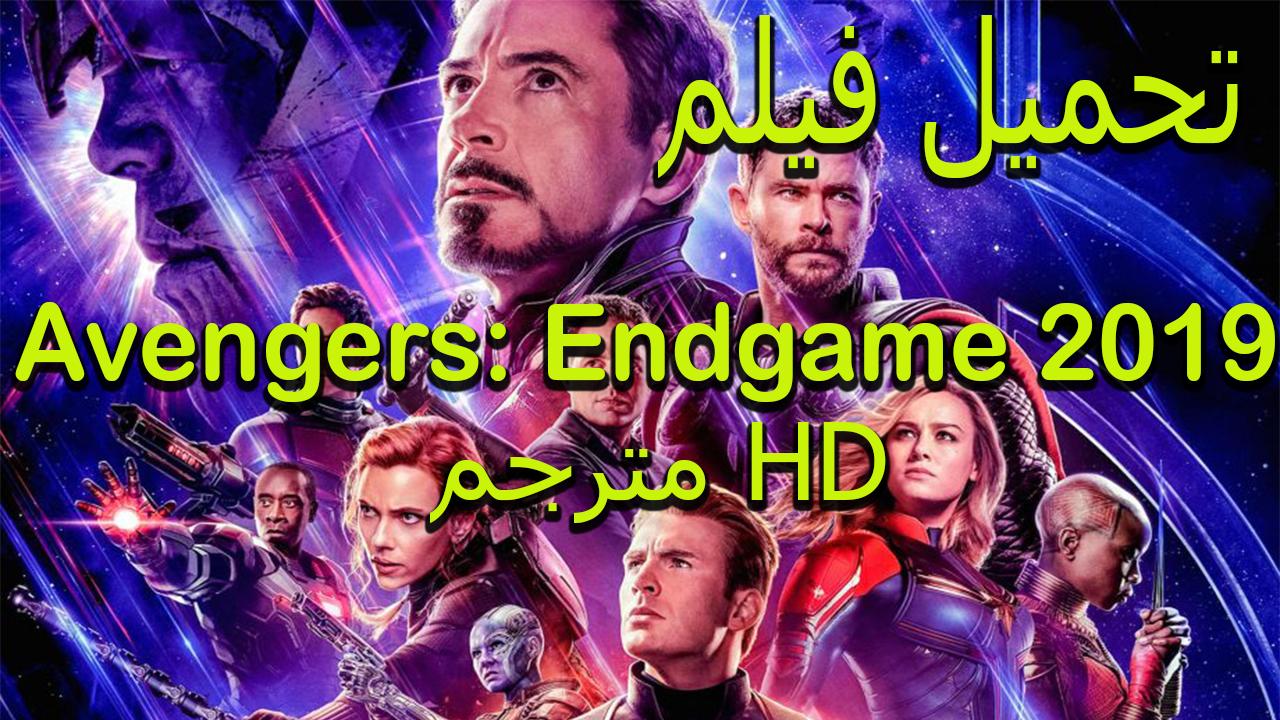 تحميل فيلم Avengers Endgame 2019 مترجم وكامل Hd