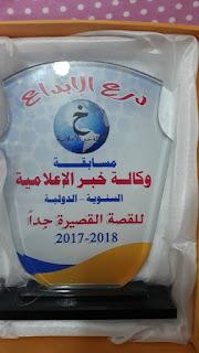 وكالة خبر تقوم بترجمة القصص العراقية الفائزة بمسابقتها السنوية للانجليزية و الفرنسية