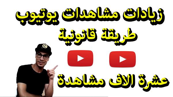 طريقة قانونية جديدة لزيادة مشاهدة الفيديوهات على شكل اعلان - الربح من يوتيوب