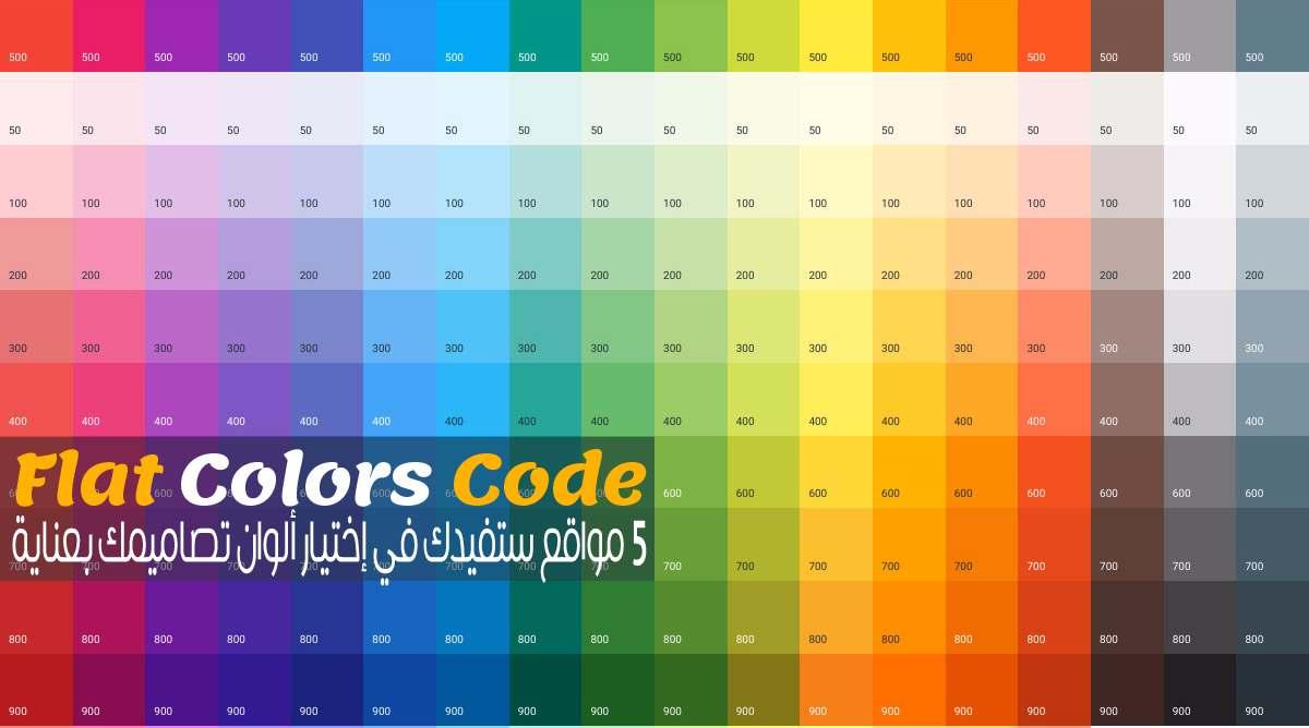 5 مواقع متميزة لأكواد ألوان Flat Colors ستفيدك في إختيار وتنسيق ألوان تصاميمك بعناية