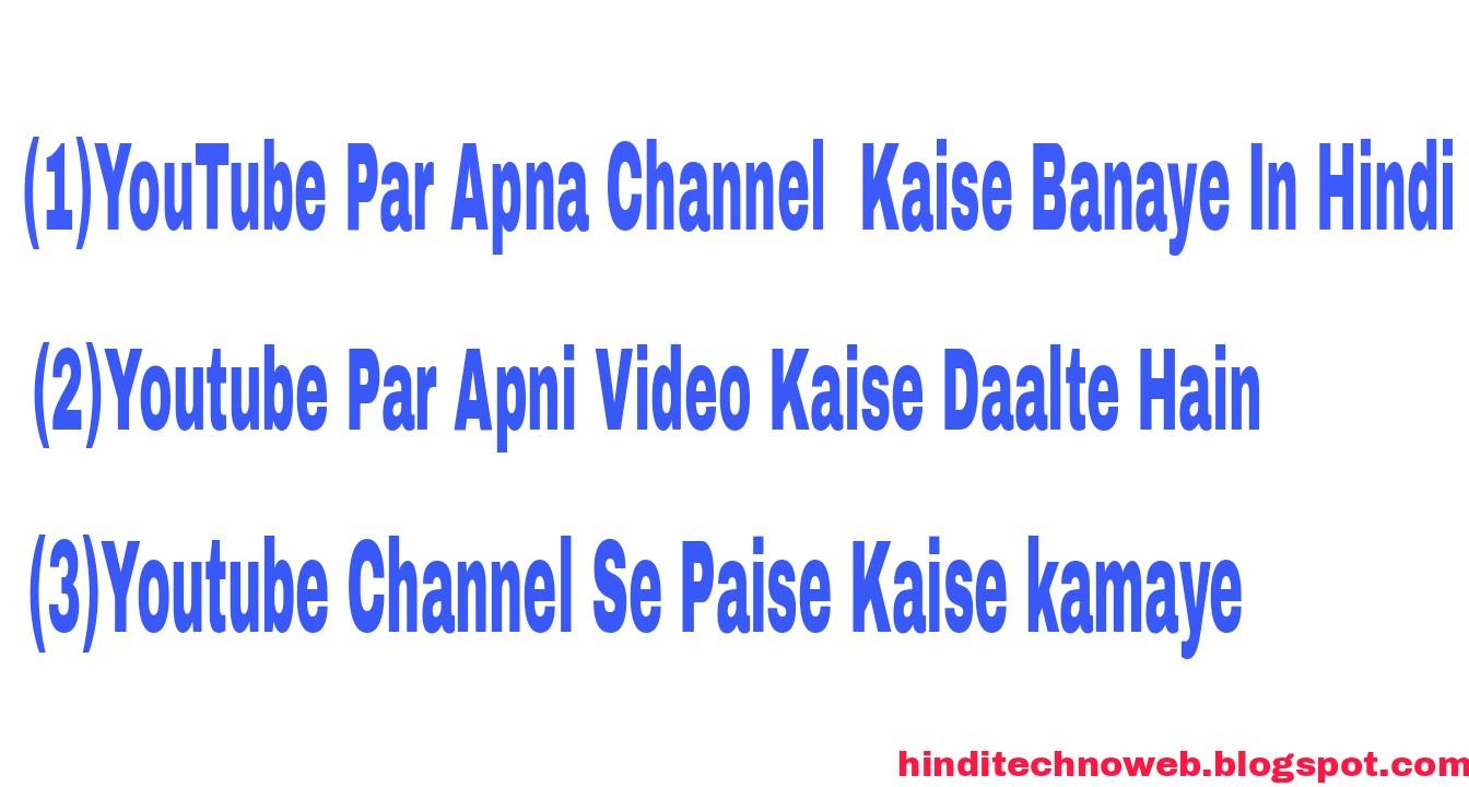 Mobile se YouTube channel kaise banaye in hindi