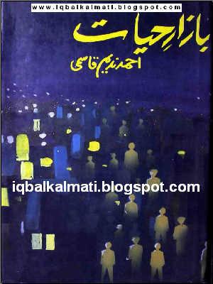 Bazar-e-Hayat by Nadeem Ahmed Qasmi