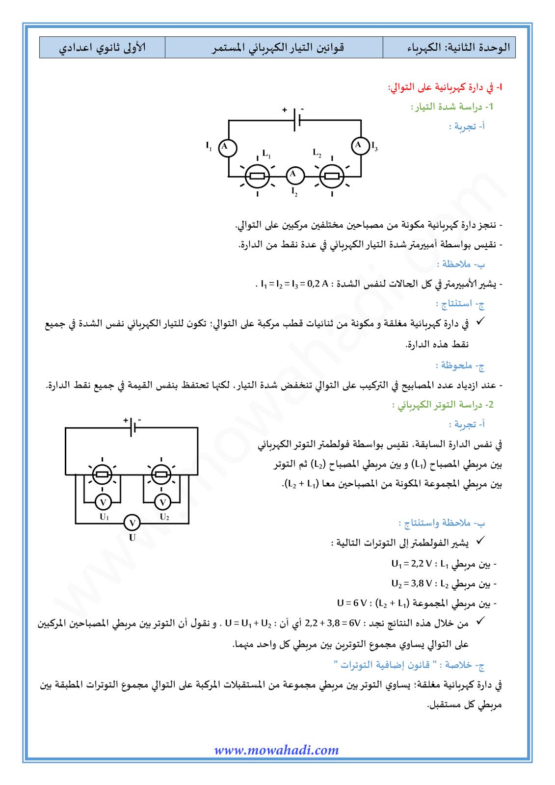 قوانين التيار الكهربائي المستمر