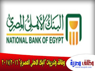 وظائف البنك الاهلى المصري 2016