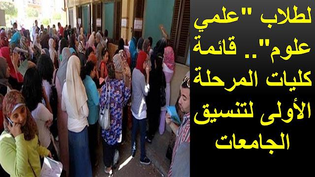 """لطلاب """"علمي علوم"""".. قائمة كليات المرحلة الأولى لتنسيق الجامعات -67 كلية متاحة لطلاب المرحلة الاولي علمي علوم بالاظافة الي الكليات الخاصة المصرية"""