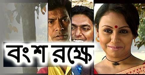 Bongsha rokkhey comedy natok (2014) ft. Mosharraf karim, chanchal.