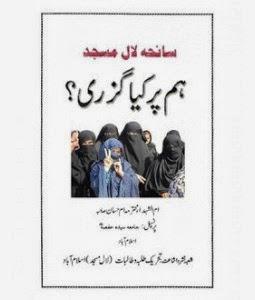 Hum Per Keya Guzri (Lal Masjid Incident) by Umm-e-Hassan