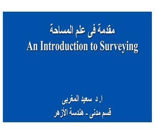 مقدمة في علم المساحه pdf