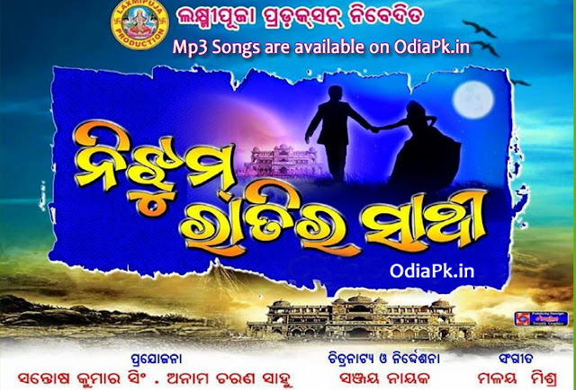 Nijhum-Ratira-Sathi