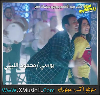 تحميل اغنية شيكولاتة لـ محمود الليثى و بوسى فيلم امان ياصاحبى