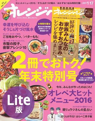 オレンジページ 2017-01-17号 raw zip dl