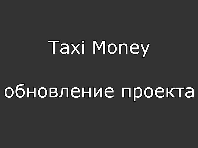 Taxi Money обновление проекта