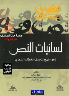 تحميل لسانيات النص: نحو منهج لتحليل الخطاب الشعري pdf أحمد مداس