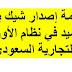 جريمة إصدار شيك بدون رصيد في نظام الأوراق التجارية السعودي