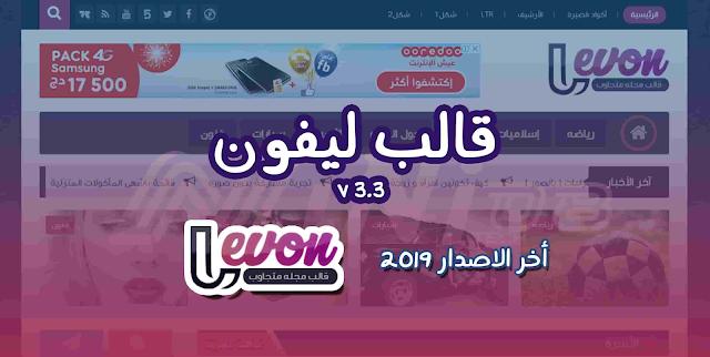 تحميل وشرح كيفية تركيب افضل قالب بلوجر ليفون LEVON + بدون حقوق 2019