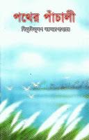 Pother Pachali by Bibhutibhushan Bandopadhyay