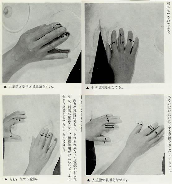Japan Sex Education 52
