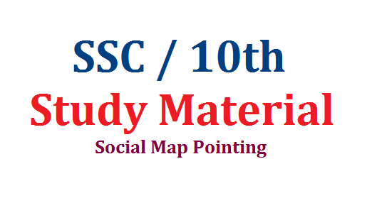 SSC Study Material-Social Map Pointing Download All Maps | 10th Class Public Examinations Study Material for Social Studies tips for Map Pointing | SSC Study Material for Mathematics Download | 10th Study material for Physical Science | SSC Study Material for Bioe Science Download | Study material for Telugu | Diagrams for Bio Science  | Suggessions to score Good Marks