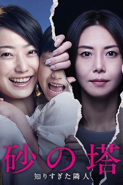 Nonton Drama Jepang Suna no Tou Sub indo