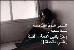 صور حزينه , عبارات حزينه مكتوبة على صور , صور حزينه مع كلمات حزينه معبرة