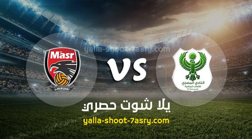 مباراة المصري البورسعيدي ونادي مصر