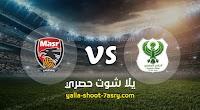 موعد مباراة المصري البورسعيدي ونادي مصر اليوم الاثنين بتاريخ 21-10-2019 في الدوري المصري