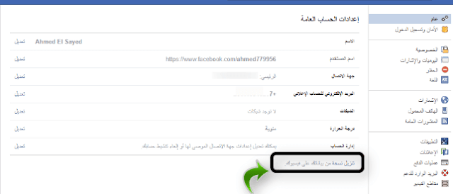تنزيل نسخة من بيانات الفيس بوك
