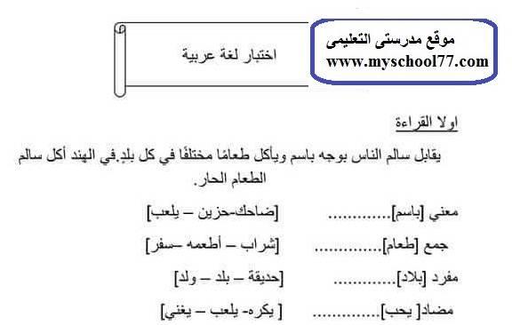 اختبار لغة عربية اولى ابتدائي ترم ثاني 2019 المنهج الجديد تواصل