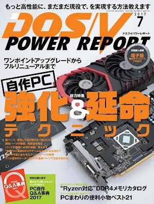 DOS/V POWER REPORT 2017年07月号 raw zip dl