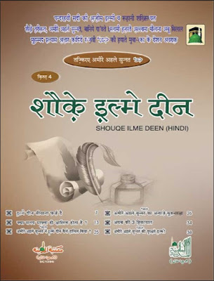 Download: Shoq-e-Ilm-e-Deen pdf in Hindi